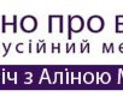 «ЧЕСНО про вибори» з  Аліною Мунджіу-Піппіді