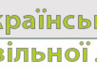 Національний круглий стіл: Українська хартія вільної людини