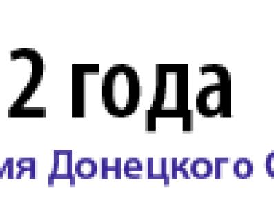 Пресс-конференция Донецкого облсовета по итогам 2012 года