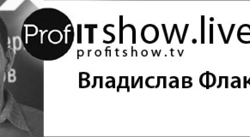 Профит-шоу Live: Владислав Флакс  (основатель OWOX)