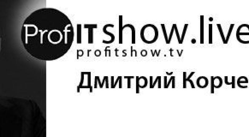 Профит-шоу Live: Дмитрий Корчевский, директор компьютерной академии «ШАГ»