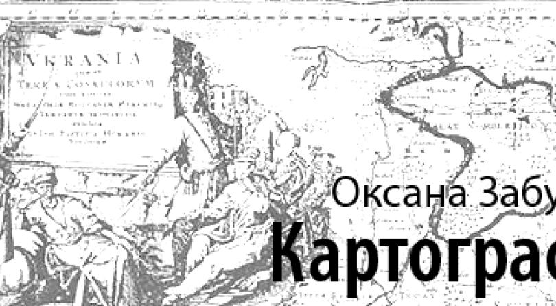 «Картографія»: літературно-мистецька акція
