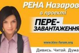 Київський Форум з Реною Назаровою, про аварію в Бортничах