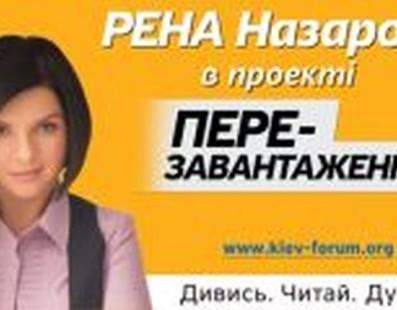 Київський форум — 1 листопада 2011 року