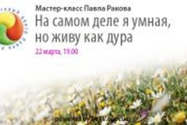 Онлайн-трансляция мастер-класса Павла Ракова «На самом деле я умная, но живу как дура»
