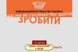 Інформаційний простір України: що ми як суспільство здатні зробити