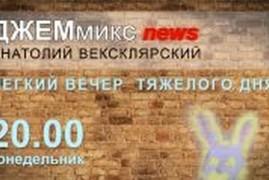 ДЖЕМмикс news: Выпуск первый, премьерный