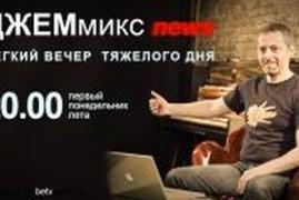 ДЖЕМмикс news: Выпуск второй