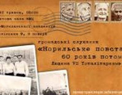 Норильське повстання 60 років потому: Людина vs Тоталітаризм