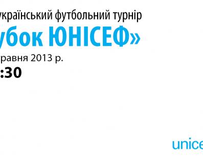 Всеукраїнський футбольний турнір «Кубок ЮНІСЕФ»