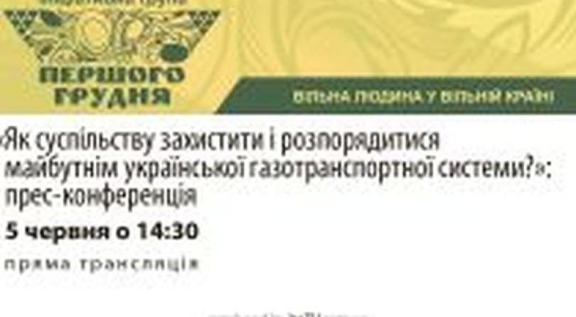 «Як суспільству захистити і розпорядитися майбутнім української газотранспортної системи?»: прес-конференція
