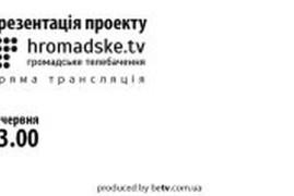 Презентация нового канала «hromadske.tv»
