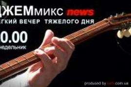 ДЖЕМмикс news: Выпуск третий