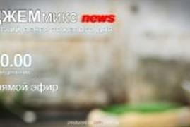 ДЖЕМмикс news: Выпуск пятый