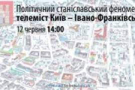 Політичний станіславський феномен — дебатний онлайн-міст