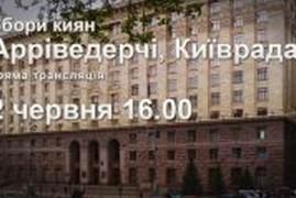 Арриведерчи, Киеврада!