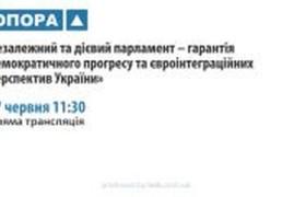 Незалежний та дієвий парламент – гарантія демократичного прогресу та євроінтеграційних перспектив України: Конференція