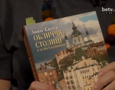 Читаємо Київ. Андріївський узвіз. Ч. 3