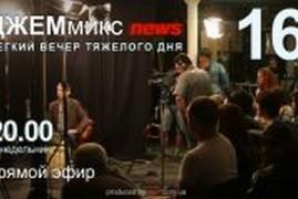 ДЖЕМмикс news: Вып. 16