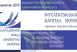 ІІ Міжнародна експертна сесія «Як зробити інтелект ресурсом розвитку України?»