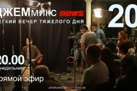 ДЖЕМмикс news: Вып. 20