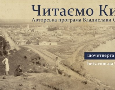 Київський характер