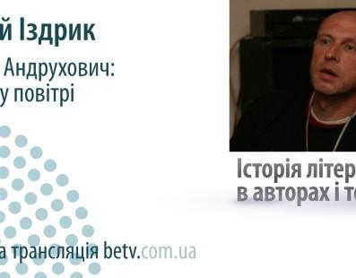 Юрій Іздрик «Юрій Андрухович: поет у повітрі»