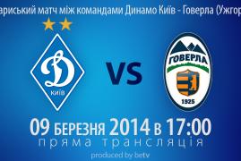 Футбол: Динамо (Киев) — Говерла (Ужгород)