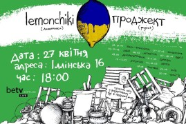 Lemonchiki Проджект: онлайн-концерт