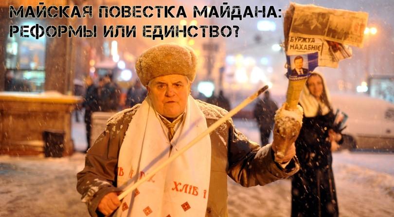 Прицел с Сергеем Высоцким: Майская повестка Майдана: реформы или единство?