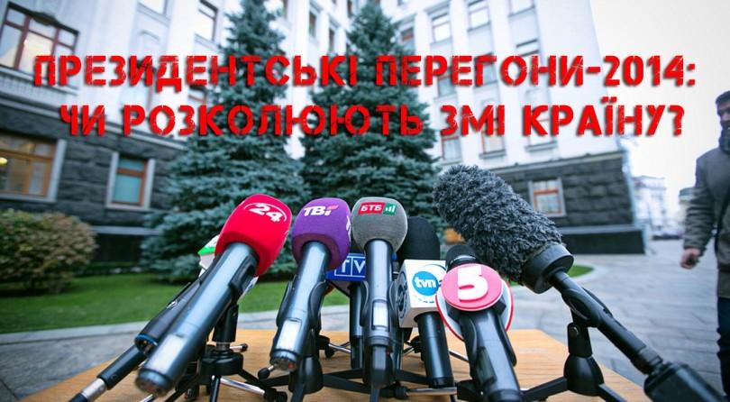 Приціл із Сергієм Висоцьким: Президентські перегони-2014: чи розколюють ЗМІ країну?