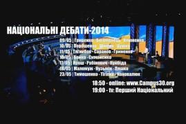 Дебати кандидатів у президенти України. Campus Talk