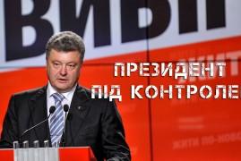Приціл: Президент під контролем. Як суспільству впливати на нового українського президента?
