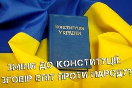 Приціл: Зміни до Конституції: зговір еліт проти народу?