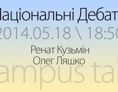 Національні дебати кандидатів у президенти. Ренат Кузьмін — Олег Ляшко