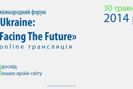 Ukraine: Facing The Future: Міжнародний форум