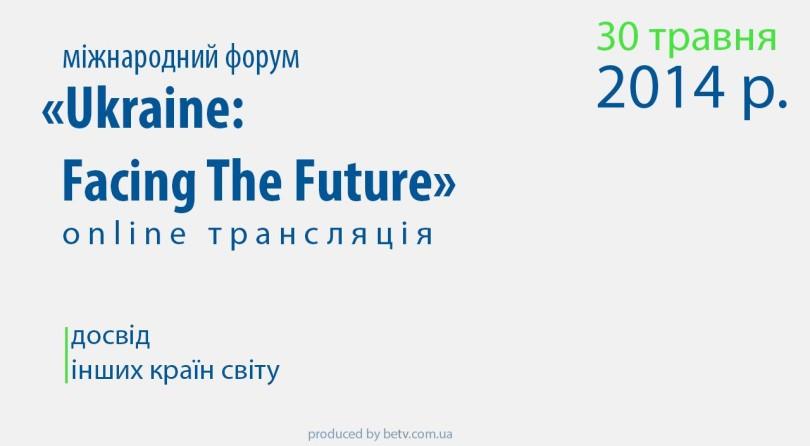 Ukraine: Facing The Future: Міжнародний форум