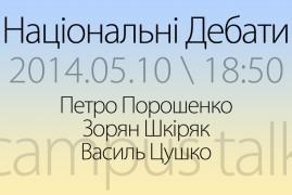 Національні дебати кандидатів у президенти. Порошенко — Шкіряк — Цушко