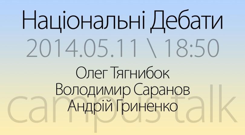 Національні дебати кандидатів у президенти. Тягнибок — Саранов — Гриненко