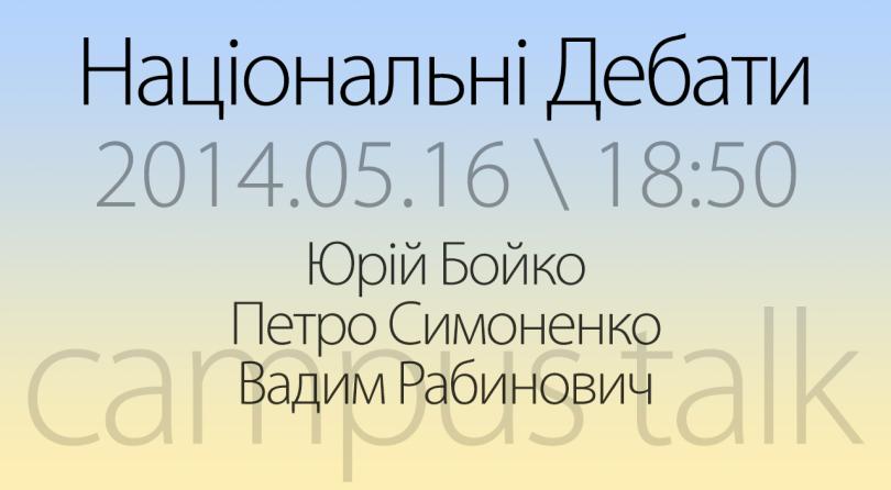 Національні дебати кандидатів у президенти. Юрій Бойко — Петро Симоненко — Вадим Рабинович