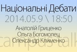 Національні дебати кандидатів у президенти. Гриценко — Богомолець — Клименко