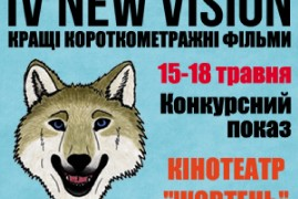 New Vision International Short Film Festival 2014