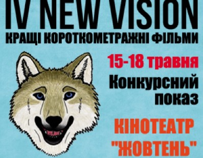New Vision International Short Film Festival 2014