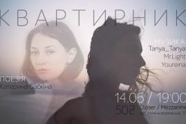 Мореквартирник: Таня Таня, Катя Бабкіна, Mr.Light та Youreina
