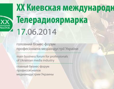 Киевская международная телерадиоярмарка. 17 июня