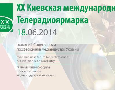 Киевская международная телерадиоярмарка. 18 июня