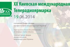 Киевская международная телерадиоярмарка. 19 июня