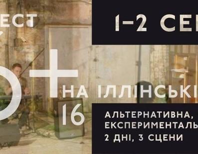 Фестиваль 16+: альтернативная, неформатная, экспериментальная музыка