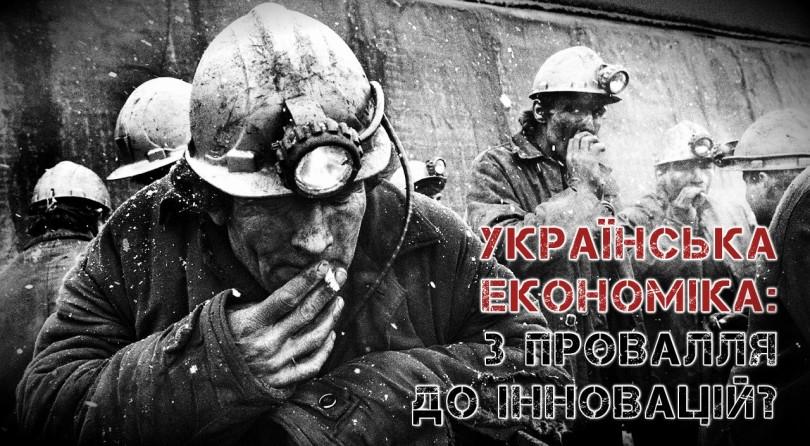 Приціл: Як реанімувати українську економіку?
