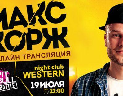 Макс Корж. Концерт в Одессе